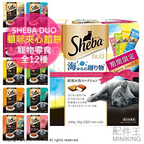 【配件王】現貨 日本 Sheba Duo 貓咪夾心餡餅 單盒 全12種口味 貓 零食 餅乾 期間限定 海裡的禮物