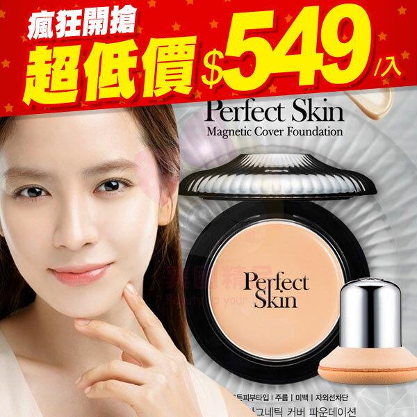 韓國 Perfect skin 磁力遮瑕保濕粉餅 8g