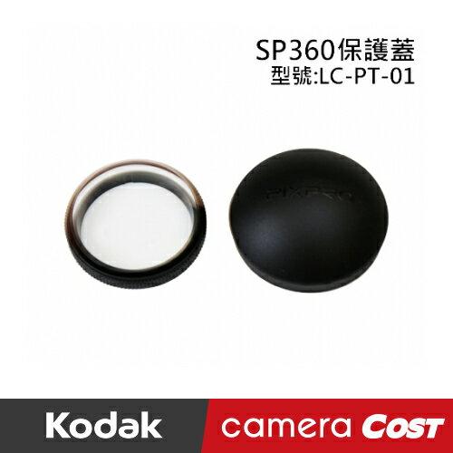 KODAK 柯達 SP360LCPT01 原廠配件 SP360保護蓋 公司貨 適用 SP360 0