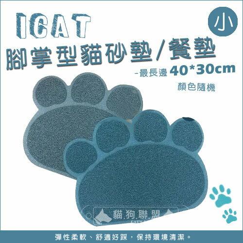 +貓狗樂園+ icat【腳掌型貓砂墊。餐墊(小)】160元 - 限時優惠好康折扣