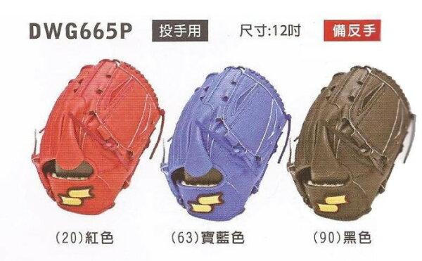 棒球世界 SSK 硬式棒壘球手套 DWG665P 投手用