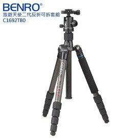 ~BENRO百諾~碳纖維 C1692TB0 旅遊天使 反折可拆腳架套組 ~  好康折扣