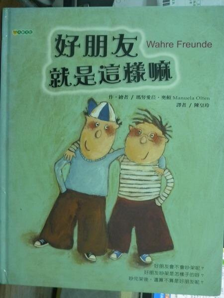 ~書寶 書T1/少年童書_QBC~好朋友就是這樣嘛_瑪努艾拉‧奧頓