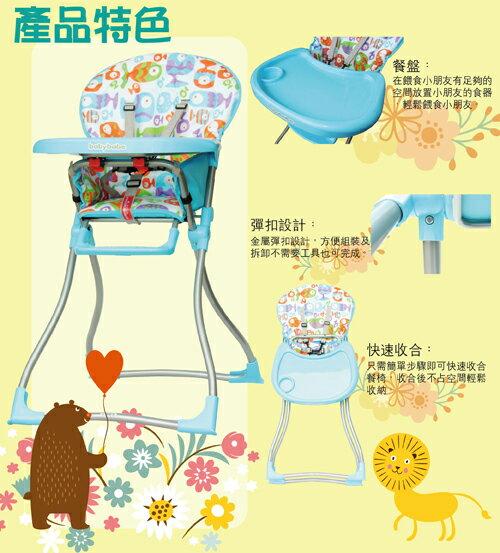 『121婦嬰用品館』同富 兒童高腳餐椅 - 藍 3