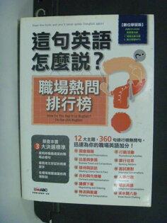 【書寶二手書T8/語言學習_NHI】這句英語怎麼說: 職場熱問排行榜_附光碟