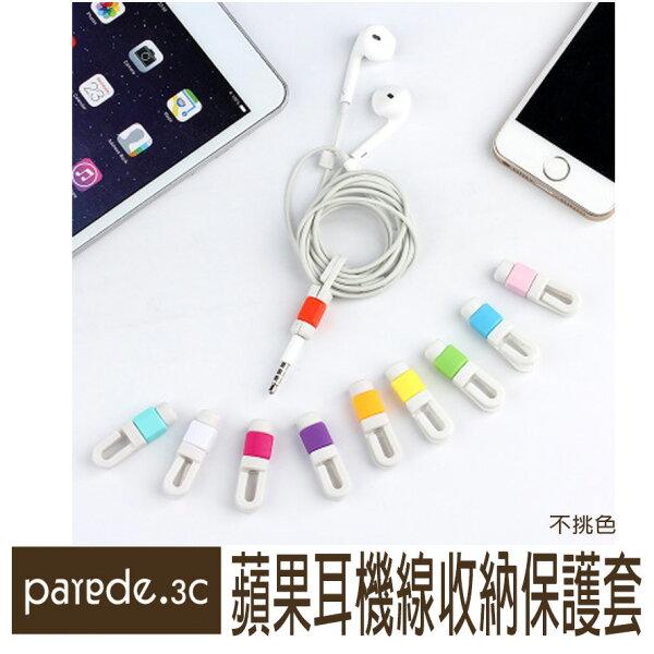 i線套 耳機版 耳機線 保護 集線器 iPhone 6S Plus 5s se 不挑色【Parade.3C派瑞德】