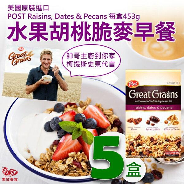 [整箱免運] [5盒團購現貨] POST水果胡桃果穀物早餐麥片 453克