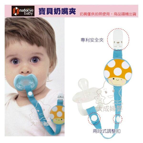 【大成婦嬰】Naforye 拉孚兒 寶貝奶嘴夾 8種造型 奶嘴夾 專利安全夾
