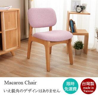 【迪瓦諾】馬卡龍 栓木實木椅 / 粉 / 台灣製/餐椅/書桌椅 0