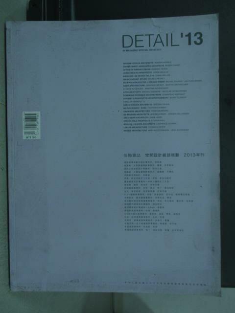 ~書寶 書T1/ _ZDV~DETAIL  ^#27 13_空間 細部規劃2013年刊等