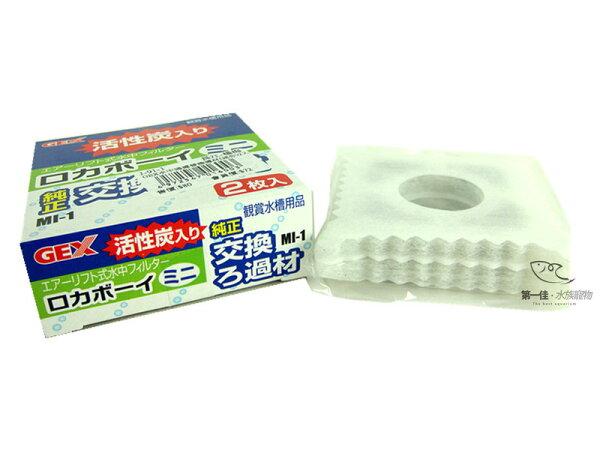 [第一佳水族寵物]日本五味GEX 三重過濾水中過濾器(替換濾棉) [mini (2入)]