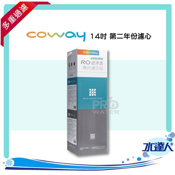 Coway 濾淨智控飲水機 專用【14吋第二年份】~適用機種CHPI-08BL、CHP-06EL、CHP-590L