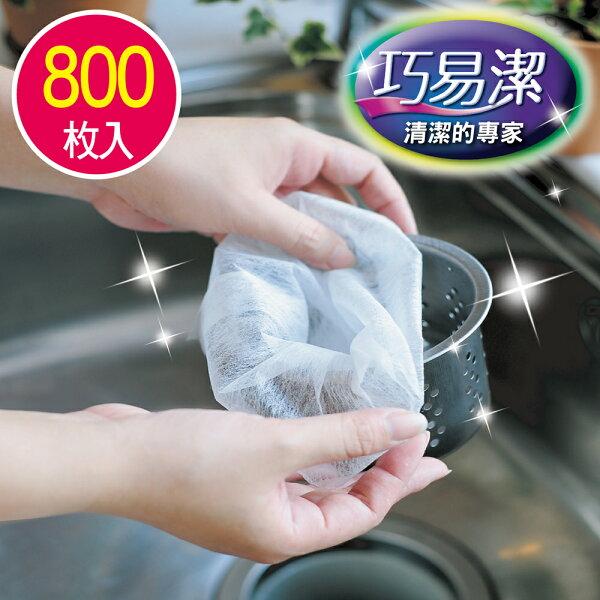 廚房水槽排水口濾水袋、濾水網50枚入/16組 (不織布材質,可當肥皂袋) / K7247x16 濾水網.菜渣濾網濾袋