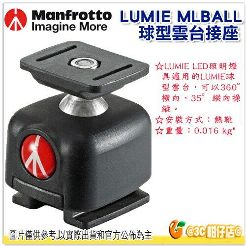 Manfrotto 曼富圖 MLBALL LUMIMUSE 球型雲台接座 正成公司貨 LED照明燈具適用 球形雲台 360°橫向 35°縱向操縱