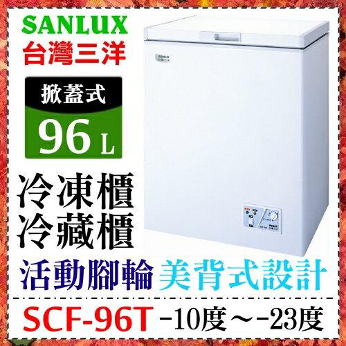 【SANLUX 台灣三洋】96L三洋冷凍櫃《SCF-96T》掀蓋式腳倫 -10~-23度