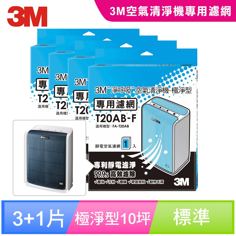 3M 淨呼吸空氣清淨機-極淨型10坪 專用濾網 T20AB-F 買三送一 - 限時優惠好康折扣