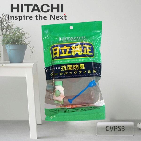 【HITACHI日立】吸塵器專用集塵紙袋/CVPS3(2袋/共10入組)