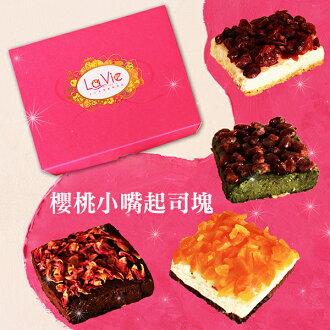 【LaVie】 櫻桃小嘴起司塊 / 4入禮盒 ♥甜至心裡起司塊♥