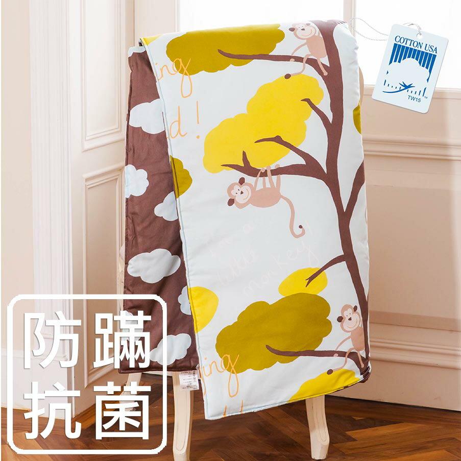 ~鴻宇‧防蟎抗菌~美國棉 防蟎抗菌寢具 製 兒童涼被 絲毯涼被 猴子樂園179616 ~