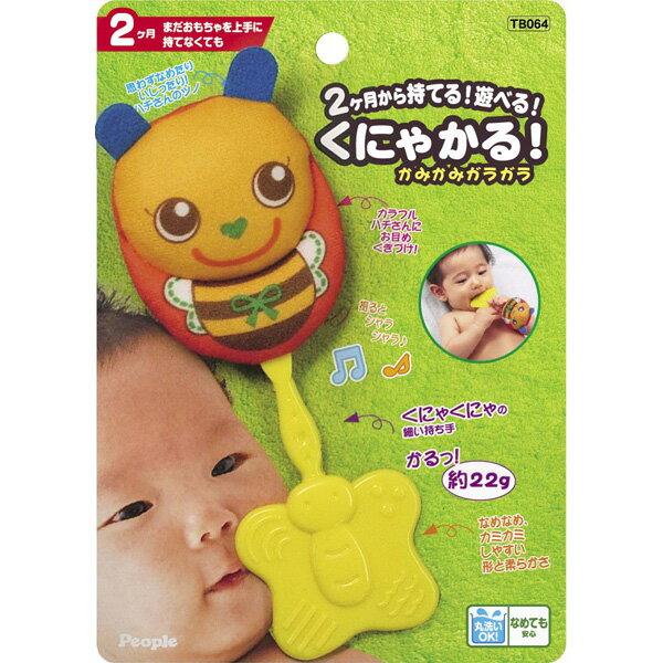 People - 新小蜜蜂咬舔玩具 2