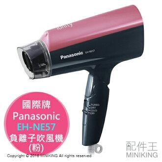 【配件王】日本代購 Panasonic 國際牌 EH-NE57 粉 負離子吹風機 大風量 另 EH-CNA97