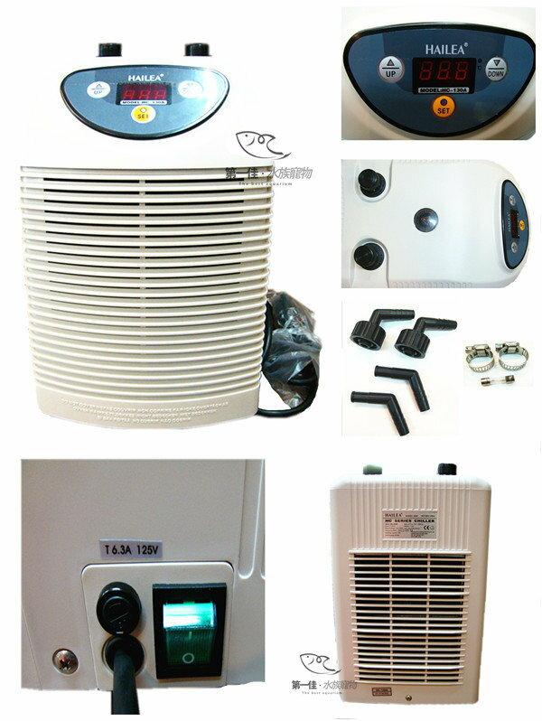 ^~第一佳水族寵物^~海利HAILEA HC~130A^(1 15HP^)冷卻機.冷水機