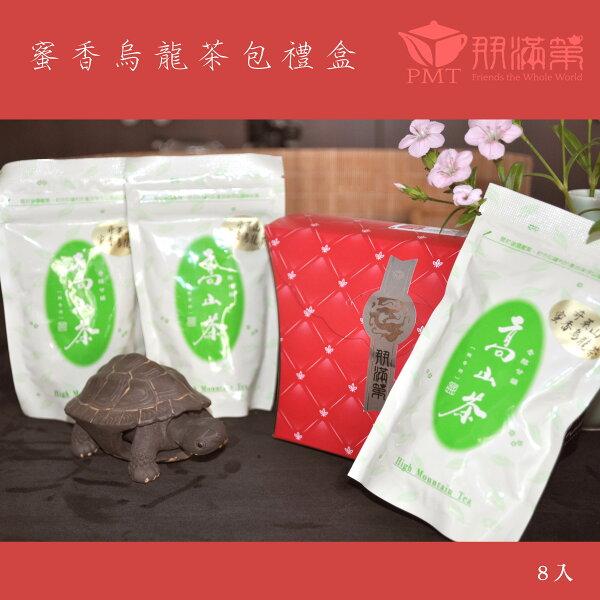 【朋滿第茶點】-蜜香烏龍-三角茶包-8入-