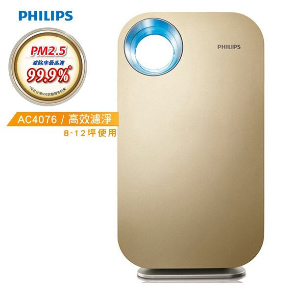 giligo   PHILIPS飛利浦 PM2.5高效濾淨空氣清淨機 AC4076/80