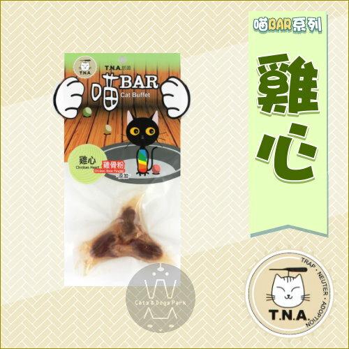 +貓狗樂園+ T.N.A悠遊喵系列|喵Bar。雞心。20g|$60 - 限時優惠好康折扣