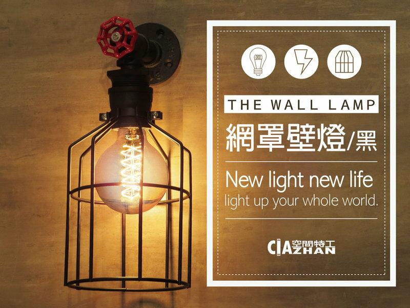 loft燈具 工業風♞空間特工♞ 鐵網復古燈 水管燈 愛迪生燈泡 裝飾燈 壁燈 黑色 WB0101 0