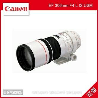 可傑 Canon EF 300mm F4 L IS USM 防手震鏡頭 彩虹公司貨 登錄送120G硬碟+1000郵政禮卷至8/31