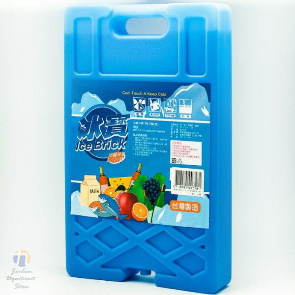 {九聯百貨} 冰寶 冰磚 (大) - (TH-758) 保冷劑 保冰劑