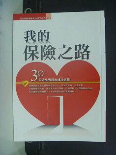 【書寶二手書T4/行銷_KJU】我的保險之路_第九屆壽險組得獎者
