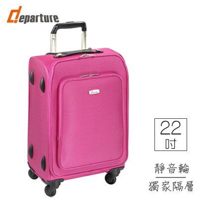 行李箱 22吋登機軟箱 四輪拉練箱 獨家隔層-繽紛桃 :: departure 旅行趣 ∕ UP005