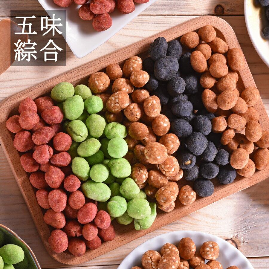 ~五味綜合~花生奇蹟 花生菓◆超經濟分享包◆450g