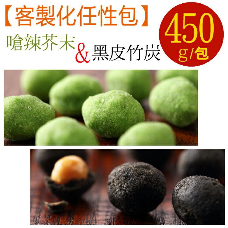 ~芥末 竹炭~花生奇蹟 花生菓◆客製化任性包◆450g