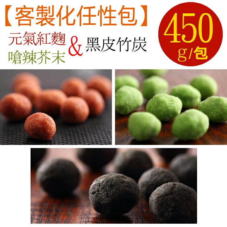 ~紅麴 芥末 竹炭~花生奇蹟 花生菓◆客製化任性包◆450g