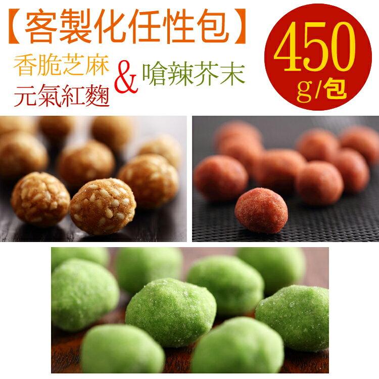 ~芝麻 紅麴 芥末~花生奇蹟 花生菓◆客製化任性包◆450g