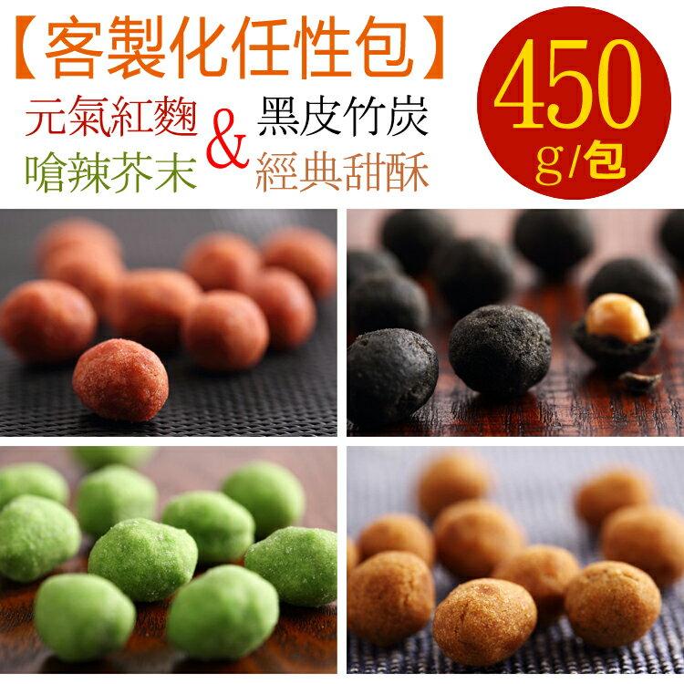 ~紅麴 竹炭 芥末 甜酥~花生奇蹟 花生菓◆客製化任性包◆450g