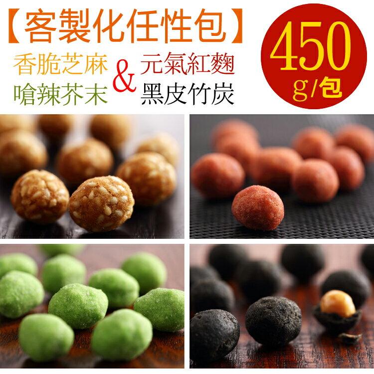 ~芝麻 紅麴 芥末 竹炭~花生奇蹟 花生菓◆客製化任性包◆450g