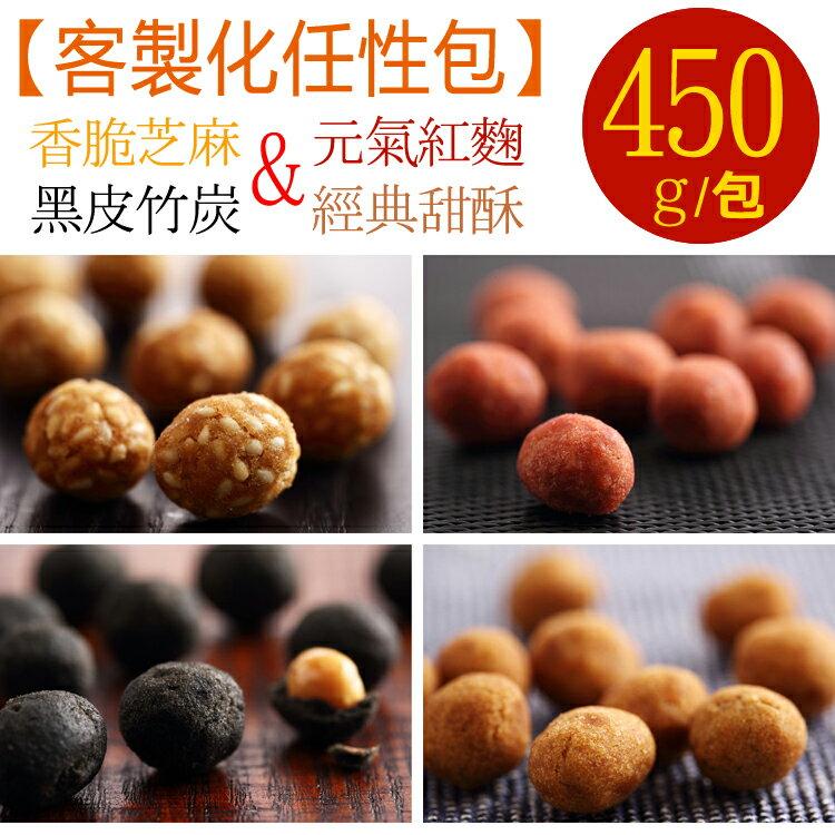 ~芝麻 紅麴 竹炭 甜酥~花生奇蹟 花生菓◆客製化任性包◆450g