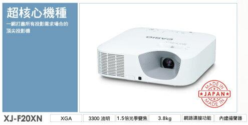 AviewS-CASIO XJ-F20XN投影機/3300流明/XGA/免換燈泡,日本製造 1