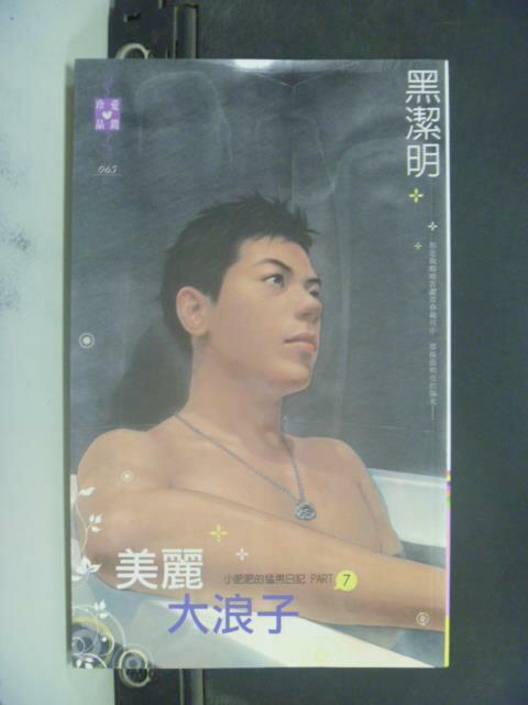 ~書寶 書T1/言情小說_KIL~美麗大浪子~小肥肥的猛男日記 PART7_黑潔明 ~