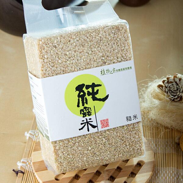 美麗啟航-有機純露米-糙米