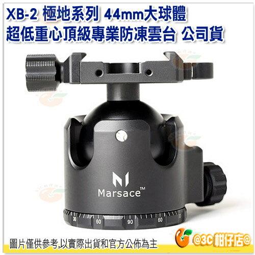 瑪瑟士 Marsace XB-2 專業防凍雲台 公司貨 極地系列 44mm大球體 超低重心 XB2