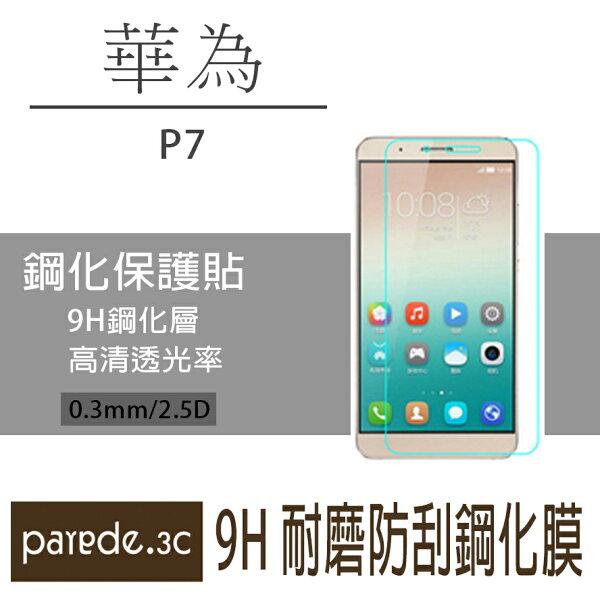 華為 P7 9H鋼化玻璃膜 螢幕保護貼 貼膜 手機螢幕貼 保護貼【Parade.3C派瑞德】