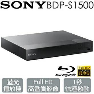 SONY BDP-S1500 藍光播放機 快速啟動 USB 公司貨 0利率 免運