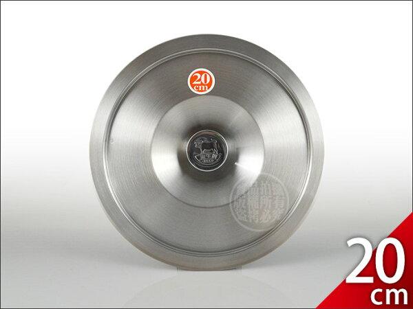 快樂屋♪  金牛牌 原廠不鏽鋼 鍋蓋 20cm (8人份) 可通用於他牌同規格湯鍋