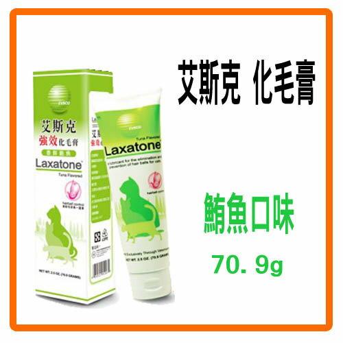 【省錢季】艾斯克 強效化毛膏-(鮪魚口味)-2.5oz(70.9g)-特價200元>可超取(E052A02)