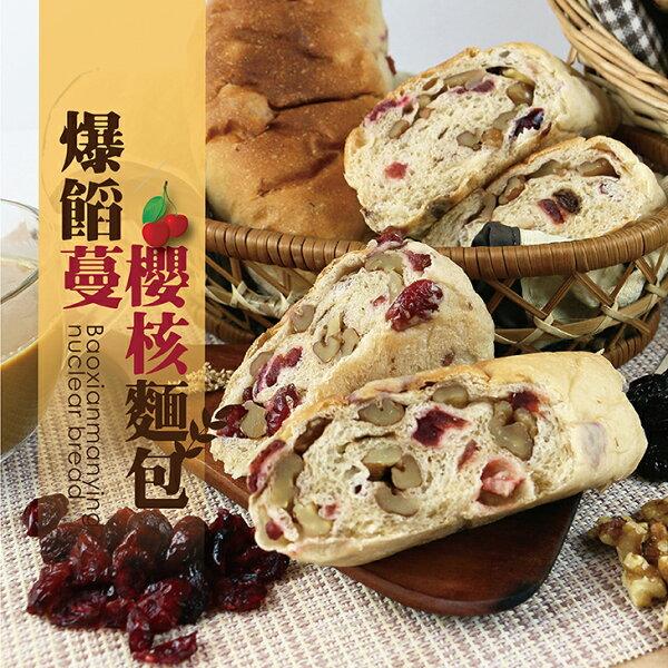 【手作多穀養生飯】爆餡蔓櫻核麵包155±5g/條(每日限量,售完為止)